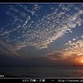 2013 烈嶼夕陽_05.jpg