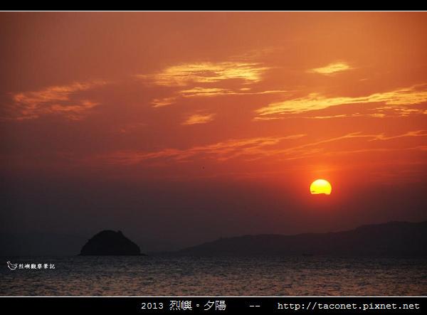 2013 烈嶼夕陽_06.jpg