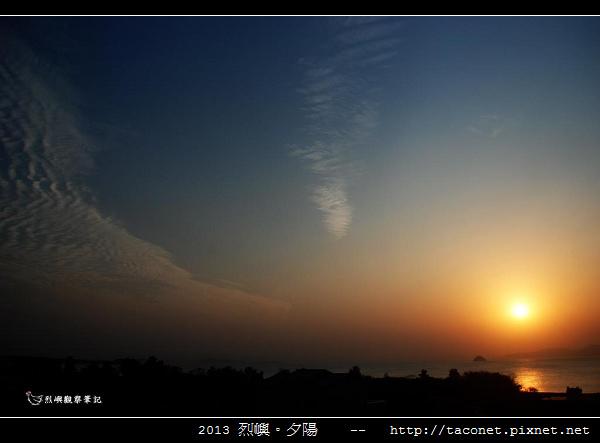 2013 烈嶼夕陽_07.jpg