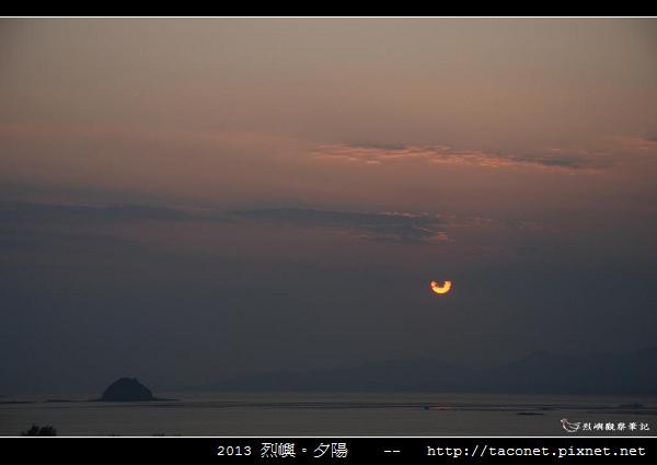 2013 烈嶼夕陽_10.jpg