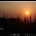 2013 烈嶼夕陽_12.jpg
