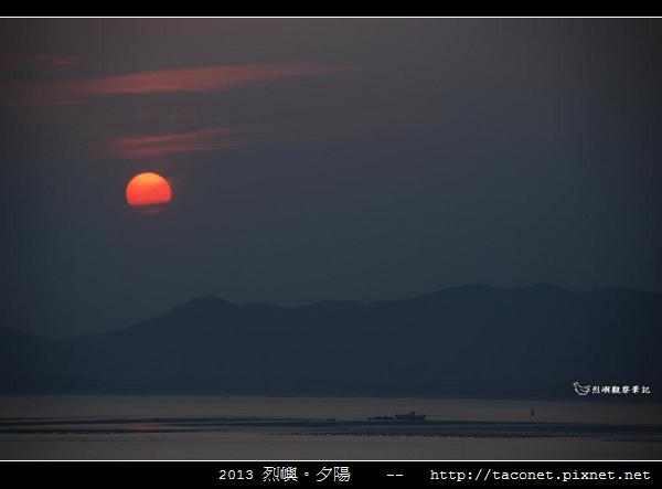 2013 烈嶼夕陽_13.jpg