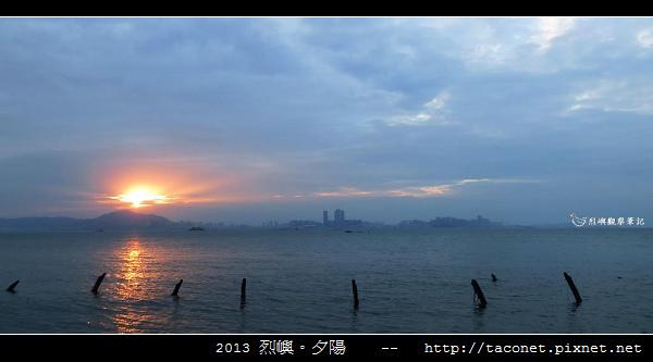 2013 烈嶼夕陽_16.jpg