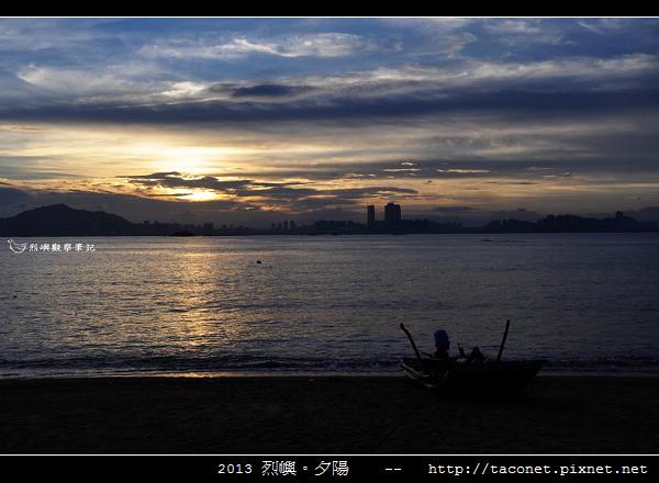 2013 烈嶼夕陽_19.jpg