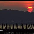 2013 烈嶼夕陽_24.jpg