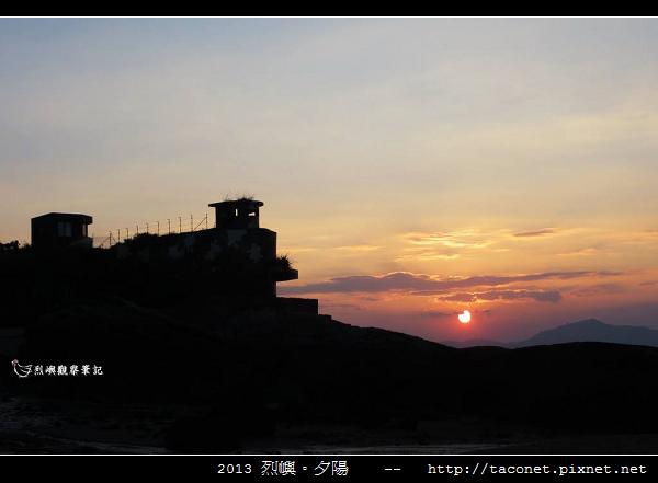 2013 烈嶼夕陽_30.jpg
