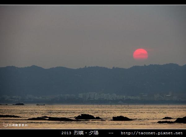 2013 烈嶼夕陽_31.jpg