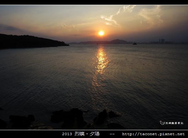 2013 烈嶼夕陽_33.jpg