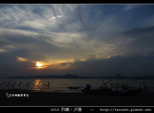 2013 烈嶼夕陽_35.jpg