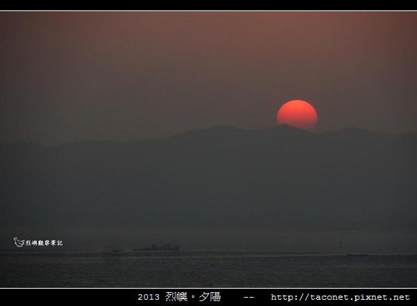 2013 烈嶼夕陽_36.jpg