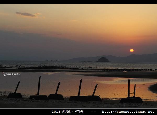 2013 烈嶼夕陽_37.jpg