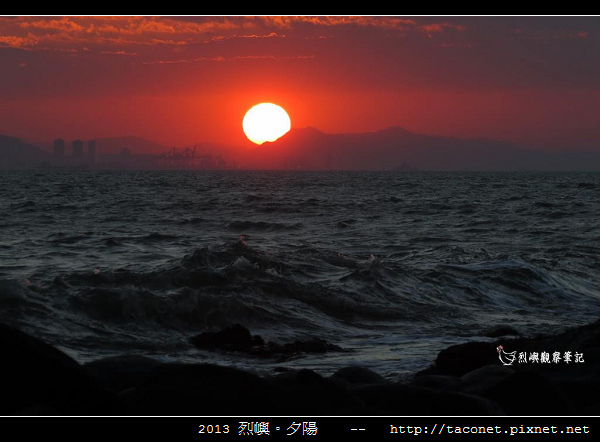2013 烈嶼夕陽_40.jpg