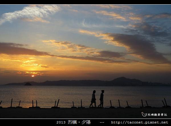 2013 烈嶼夕陽_42.jpg
