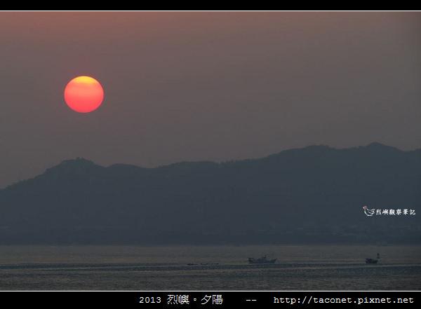 2013 烈嶼夕陽_43.jpg