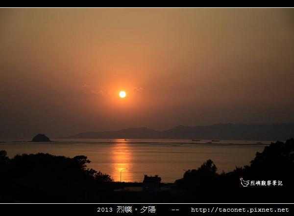 2013 烈嶼夕陽_47.jpg