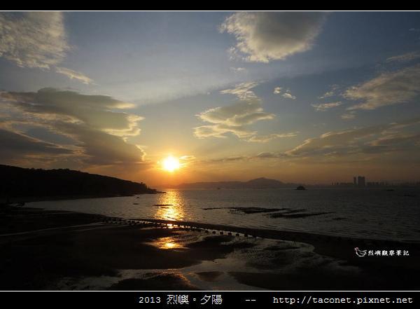 2013 烈嶼夕陽_48.jpg