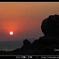 2013 烈嶼夕陽_52.jpg