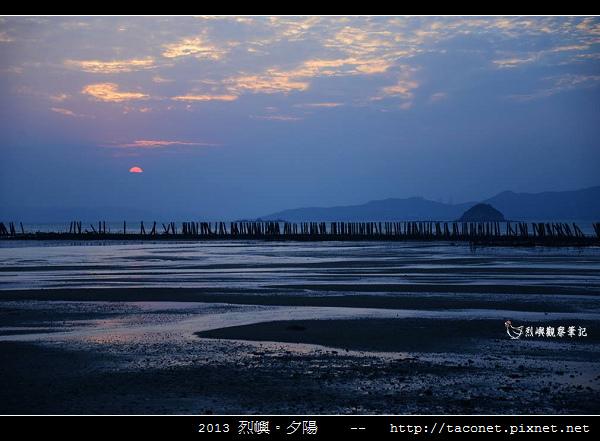 2013 烈嶼夕陽_53.jpg