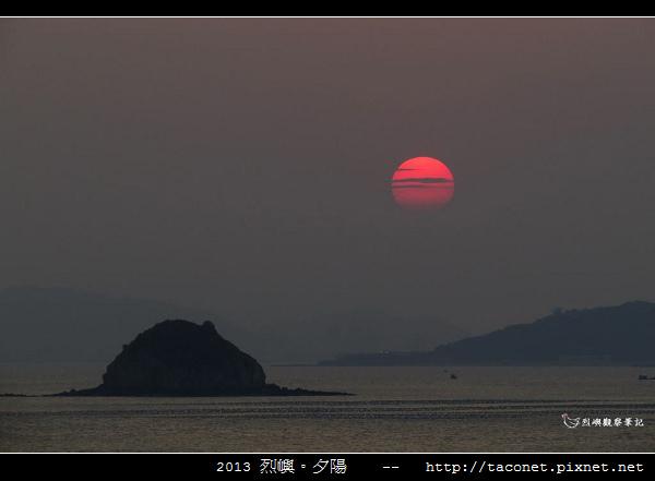 2013 烈嶼夕陽_54.jpg