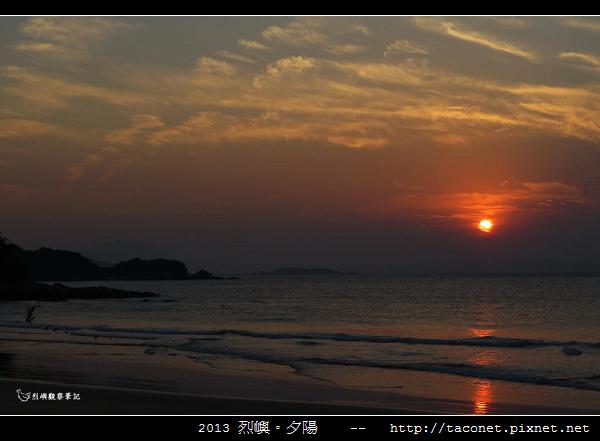 2013 烈嶼夕陽_58.jpg