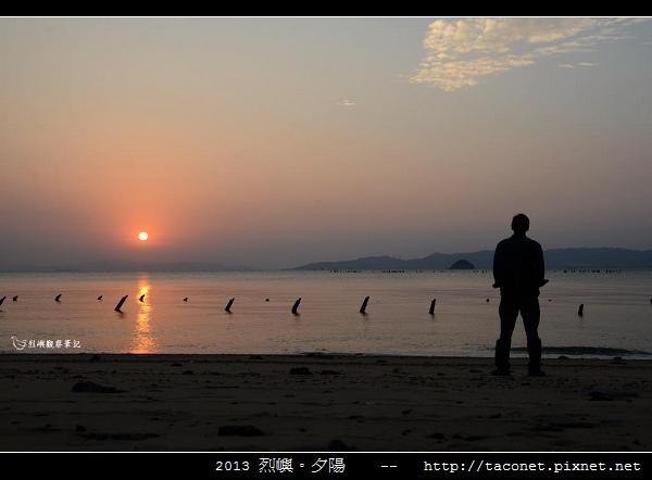 2013 烈嶼夕陽_59.jpg