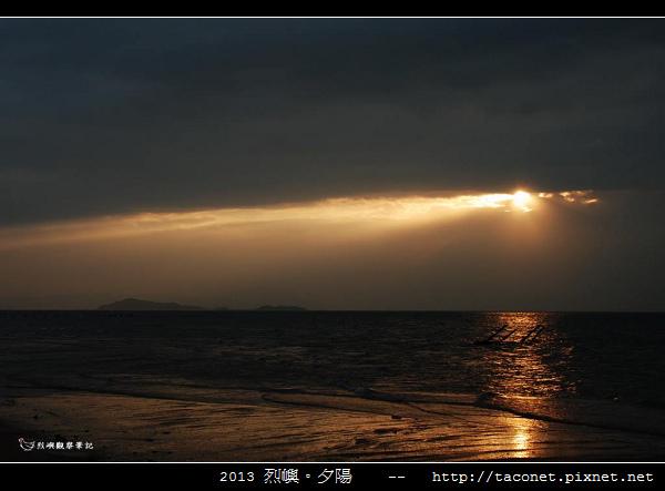 2013 烈嶼夕陽_61.jpg
