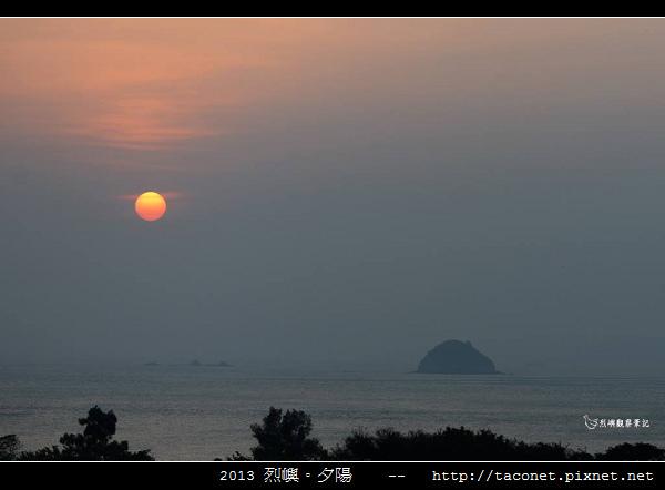 2013 烈嶼夕陽_63.jpg