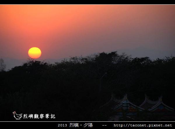 2013 烈嶼夕陽_72.jpg