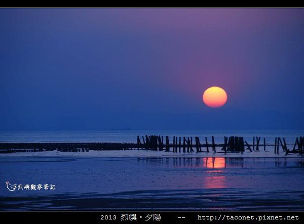 2013 烈嶼夕陽_73.jpg