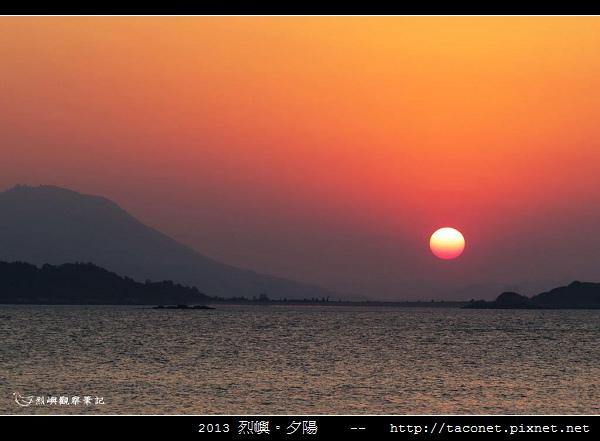 2013 烈嶼夕陽_74.jpg