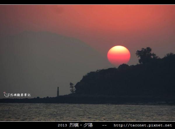 2013 烈嶼夕陽_75.jpg