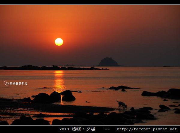 2013 烈嶼夕陽_76.jpg