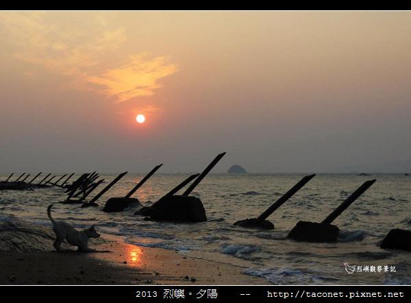 2013 烈嶼夕陽_79.jpg