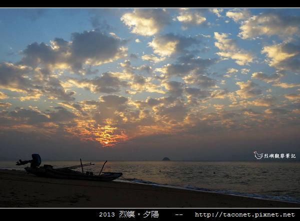 2013 烈嶼夕陽_80.jpg