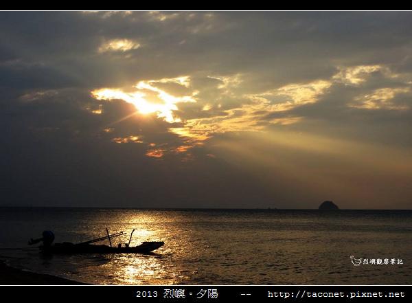 2013 烈嶼夕陽_81.jpg
