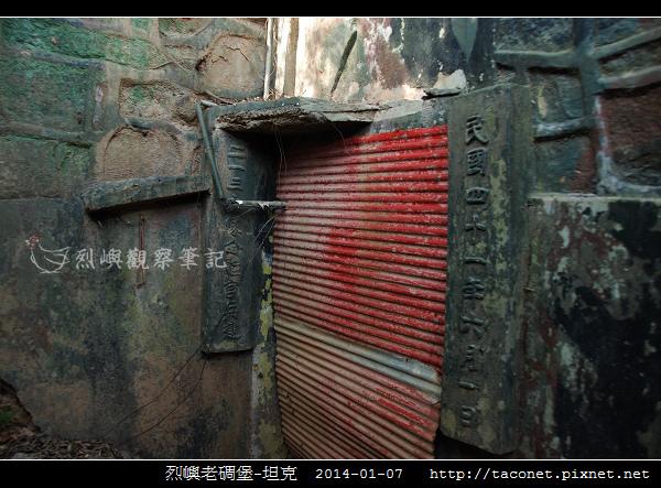 烈嶼老碉堡-坦克_05.jpg