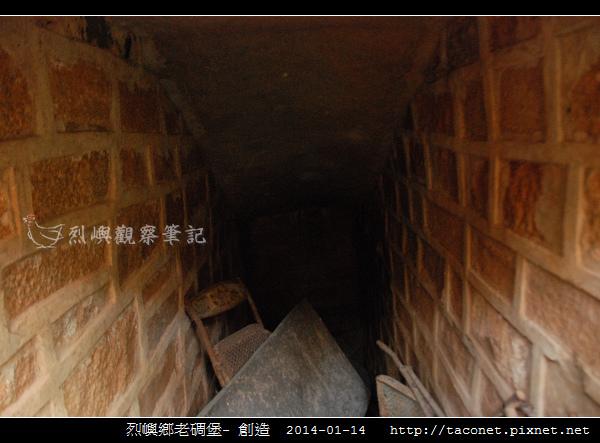 烈嶼鄉老碉堡- 創造_03.jpg
