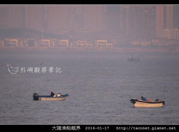 大陸漁船越界_01.jpg