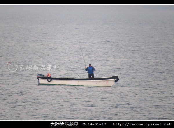 大陸漁船越界_02.jpg