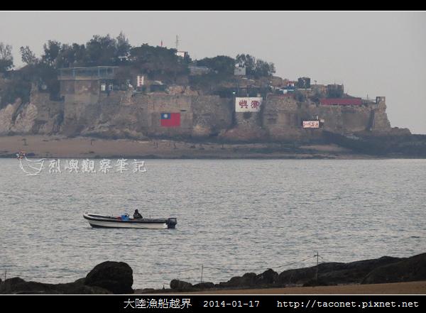 大陸漁船越界_03.jpg