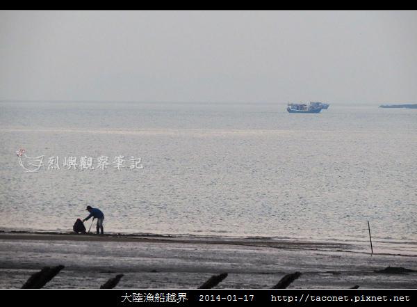 大陸漁船越界_05.jpg