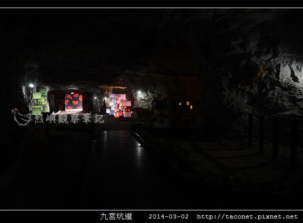 九宮坑道_08.jpg