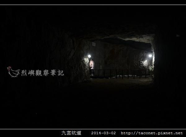 九宮坑道_09.jpg