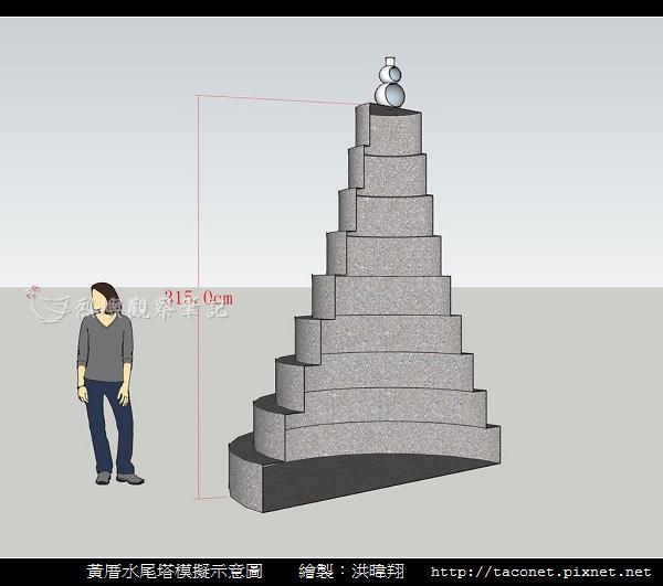 水尾塔模擬圖_02.jpg