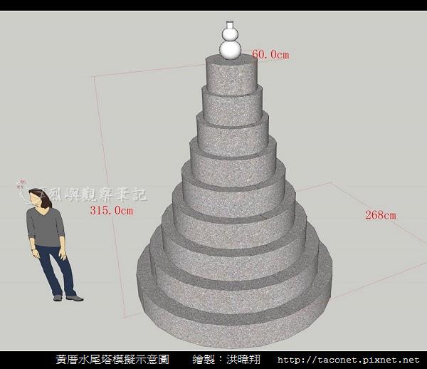 水尾塔模擬圖_01.jpg