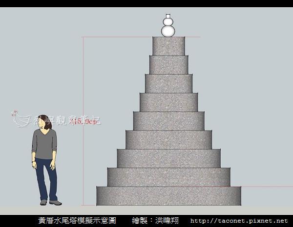 水尾塔模擬圖_04.jpg