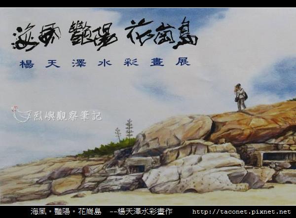 楊天澤_00.jpg
