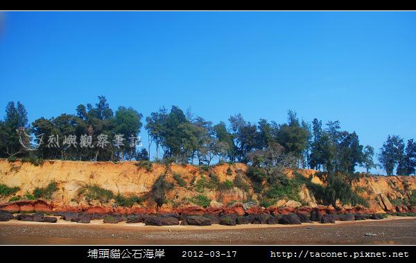 埔頭貓公石海岸-05.jpg