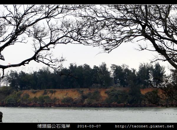 埔頭貓公石海岸-06.jpg