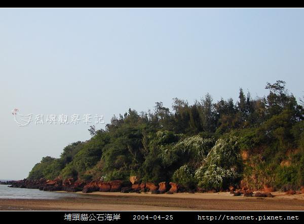 埔頭貓公石海岸-08.jpg